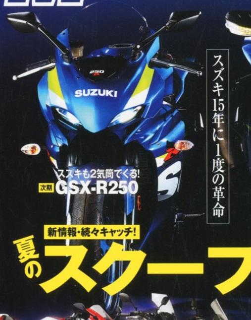 Young-Machine-250cc-Suzuki-GSX-R250-Speculative-Pic