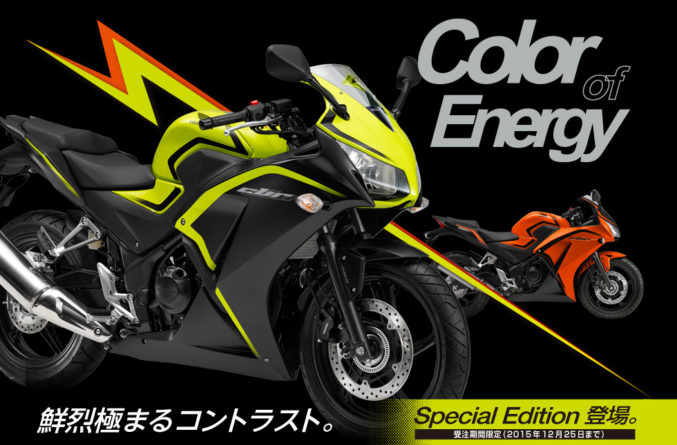 Special Edition Cbr250r Launched In Japan