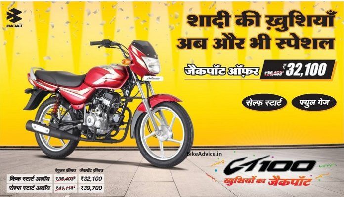 Bajaj CT100 price reduction
